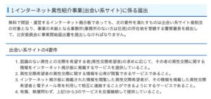 大阪府警公式HP上の出会い系サイト規制法に関するページのスクショ画像
