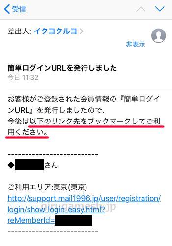 イククルの簡単ログイン用URLの通知メール