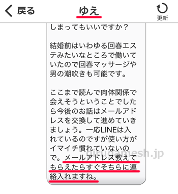 イククルアプリのメッセージ画面①