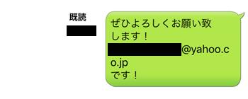 イククルアプリのメッセージ画面②