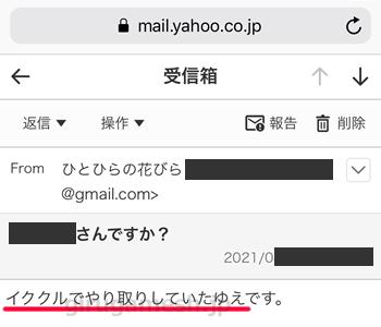Yahoo!メールの受信メール画面