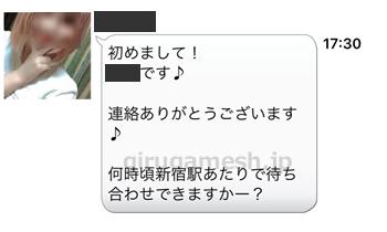 イククルアプリで出会えた女性とのメッセージ画面②