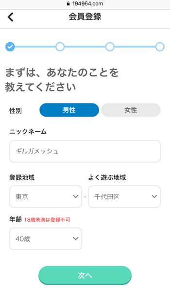 イククルの登録画面①