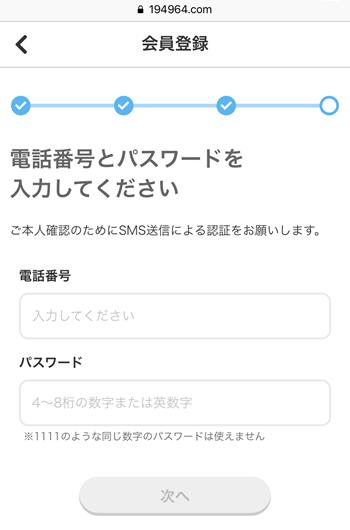 イククルの電話番号登録画面
