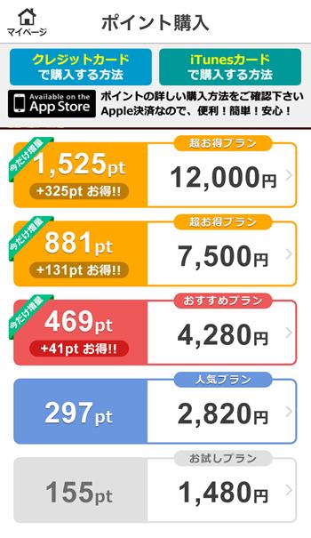 イククルアプリのポイント購入額選択画面