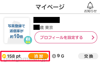 購入したポイントが反映されたイククルアプリのマイページ