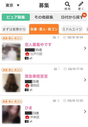 イククルアプリのピュア募集「友達・恋人・合コン」掲示板