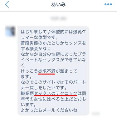 Jメールの業者からのメッセージ