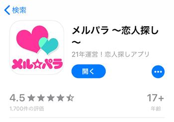 App Storeのメルパラの画面