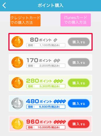 メルパラのアプリ版のポイント購入画面