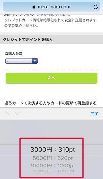 メルパラのブラウザ版のクレジット決済画面
