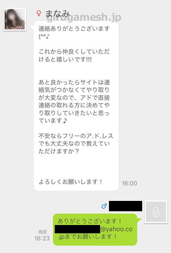 メルパラのメッセージ画面