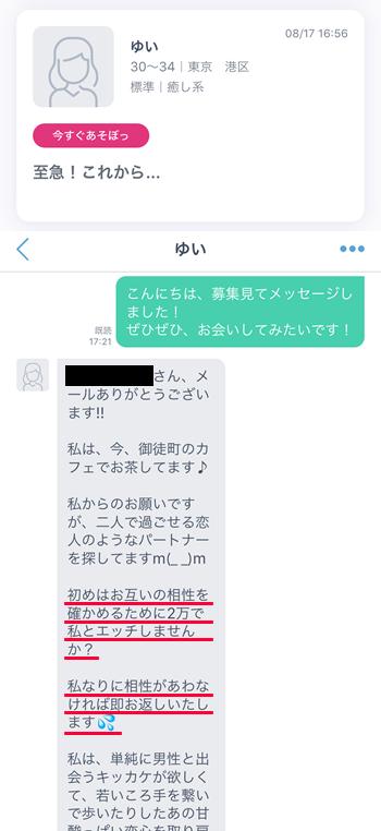 Jメールのアダルト掲示板に募集を出していた女性とのメッセージ事例①