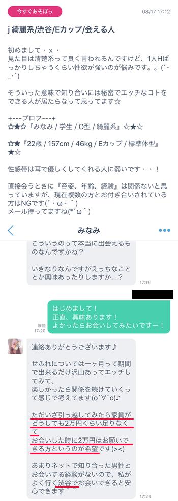 Jメールのアダルト掲示板に募集を出していた女性とのメッセージ事例②