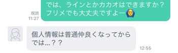 Jメールアプリのキャッシュバッカーとのメッセージ内容②