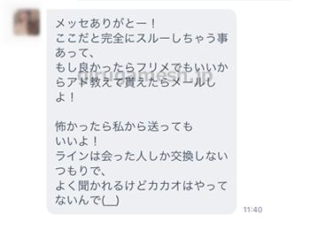 Jメールのメッセージ画面