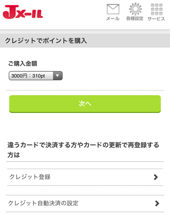 Jメールのポイント購入方法③