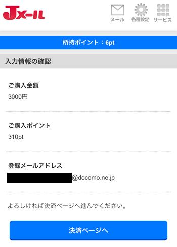 Jメールのポイント購入方法⑤
