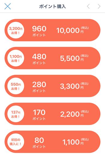 Jメールアプリでのポイント購入方法