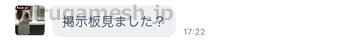 Jメールアプリの業者「りか」とのメッセージの内容②