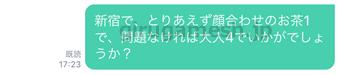 Jメールアプリの業者「りか」とのメッセージの内容③