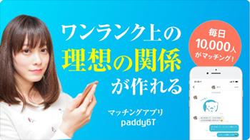 paddy67(パディロクナナ)のイメージ画像