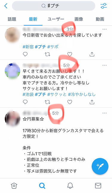ツイッターの「プチ」ハッシュタグ検索の結果