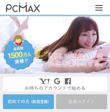 PCMAXTOPページ