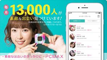 PCMAXのイメージ画像