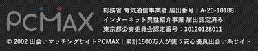 PCMAXの異性紹介事業に関する届出