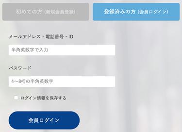 PCMAXの登録画面②