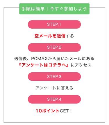 PCMAXのアンケート回答画面