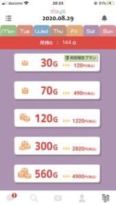 詐欺アプリデイズの悪質な料金体系表