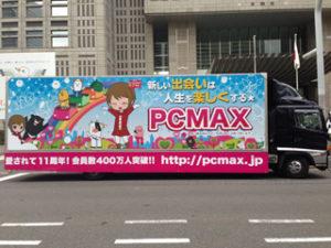 街中を走り回るPCMAXのアドトラック