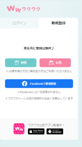ワクワクメールでフェイスブック登録する方法