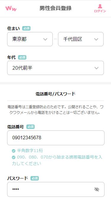 ワクワクメールで電話番号登録する方法