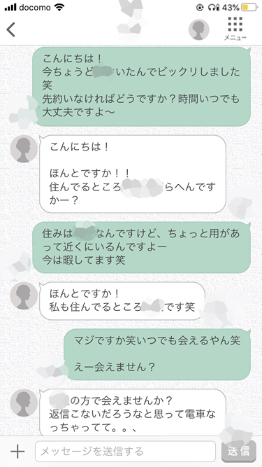 ワクワクメールで返信が会った子とのメッセージ画像