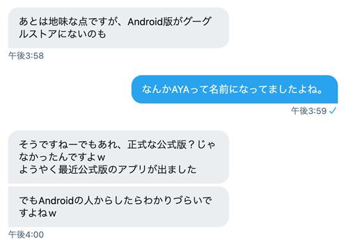 ワクワクメール アプリに関する口コミの聞き取り②