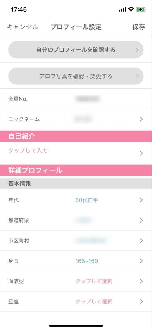 ワクワクメール アプリのプロフィール設定画面