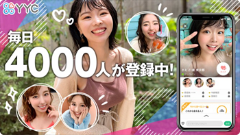 YYCのイメージ画像
