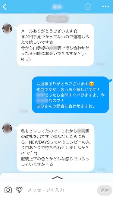 YYCで出会った女性へのメッセージ返信画像